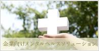 企業向けメンタルヘルスソリューション
